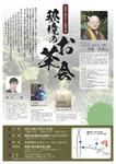 お茶会チラシ第2弾案3 のコピー .jpg