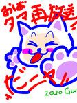 おばタマ再放送ネタ画像.JPG