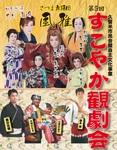 すこやか観劇会2013.jpg