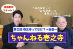 ちゃんねる壱之寺サムネ1後編.jpg