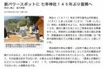 七幸神社1+.jpg