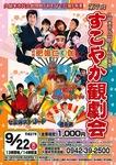 第7回すこやか観劇会.jpg
