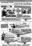 第7回すこやか観劇会裏.jpg